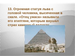 13. Огромная статуя льва с головой человека, высеченная в скале. «Отец ужаса»