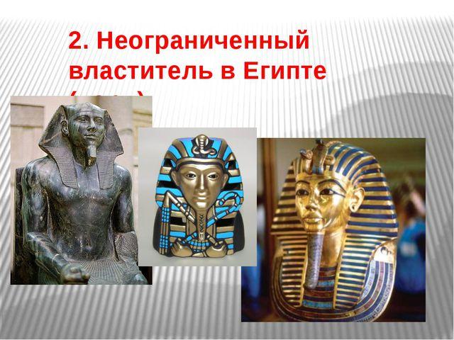 2. Неограниченный властитель в Египте (царь)