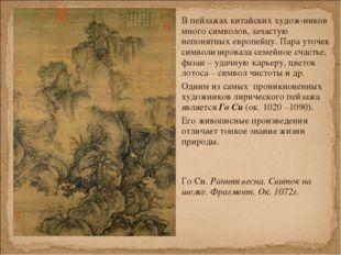В пейзажах китайских худож-ников много символов, зачастую непонятных европейц