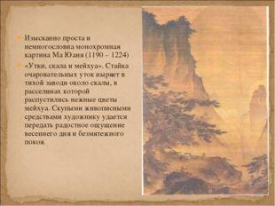 Изысканно проста и немногословна монохромная картина Ма Юаня (1190 – 1224) «У