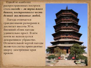 Одной из наиболее распространенных построек стала пагода – мемориальная башн