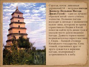 Строгая, почти лишенная украшений 64 – метровая пагода Даяньта (Большая Паго