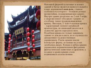 Основной формой культовых и жилых зданий в Китае является прямоугольный в пла