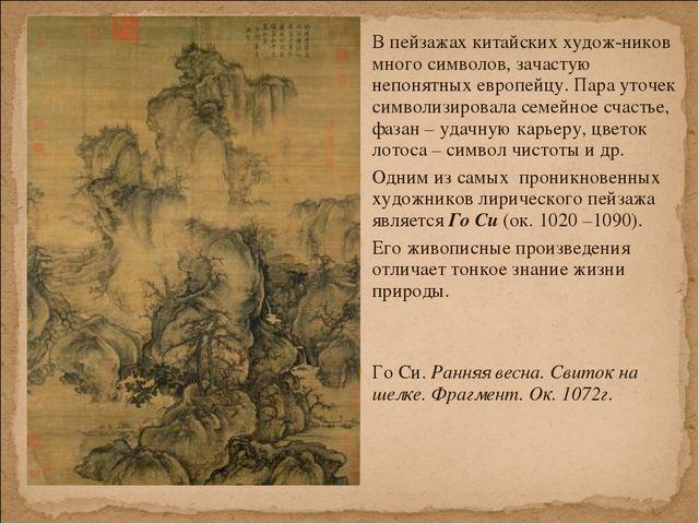 В пейзажах китайских худож-ников много символов, зачастую непонятных европейц...