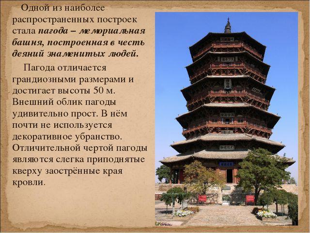 Одной из наиболее распространенных построек стала пагода – мемориальная башн...