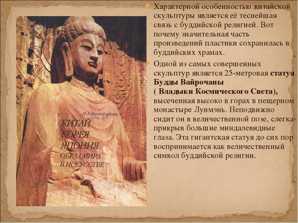 Характерной особенностью китайской скульптуры является её теснейшая связь с б...