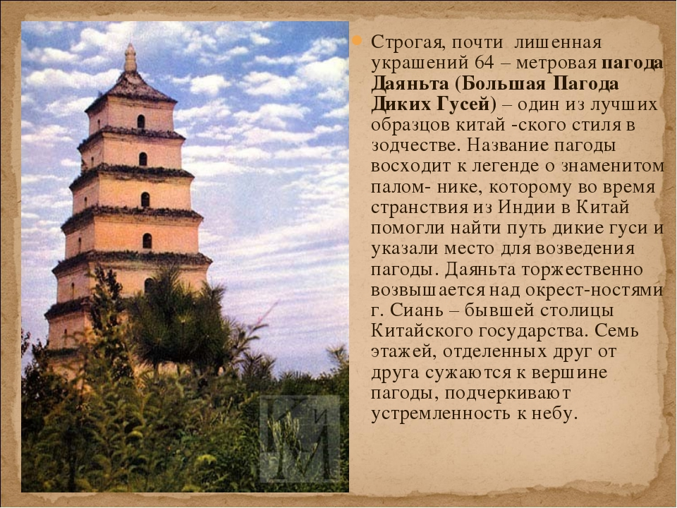 Строгая, почти лишенная украшений 64 – метровая пагода Даяньта (Большая Паго...