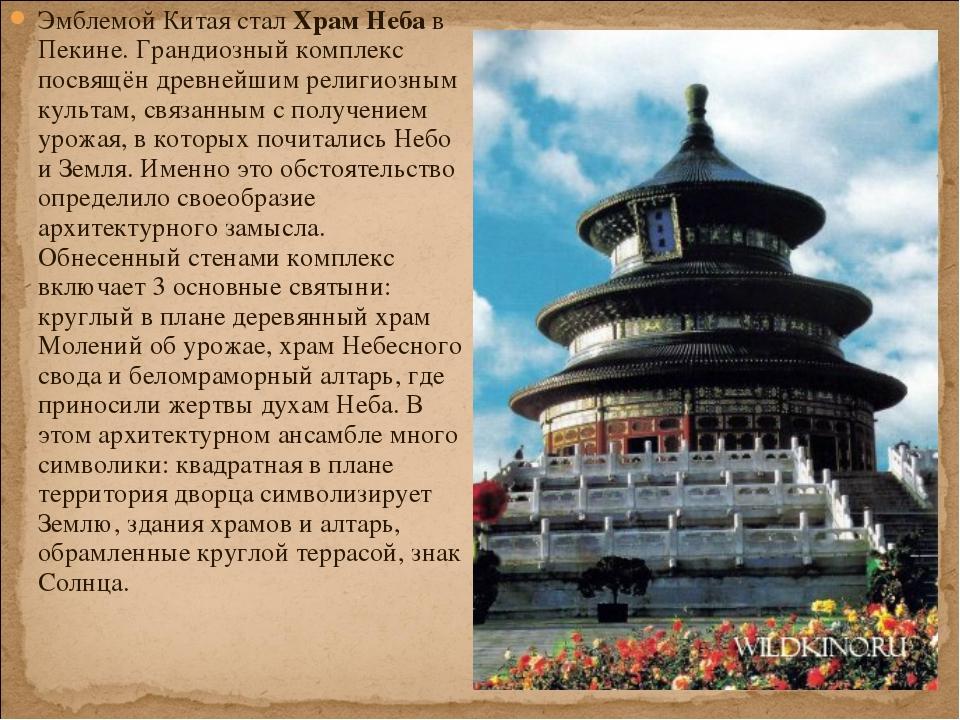 Эмблемой Китая стал Храм Неба в Пекине. Грандиозный комплекс посвящён древней...