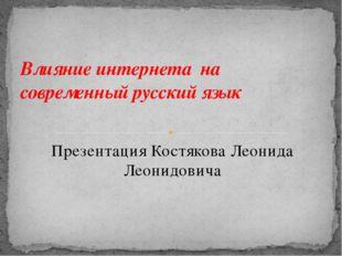 Презентация Костякова Леонида Леонидовича Влияние интернета на современный ру