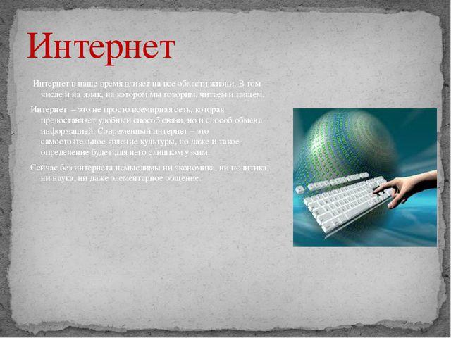 Интернет в наше время влияет на все области жизни. В том числе и на язык, на...