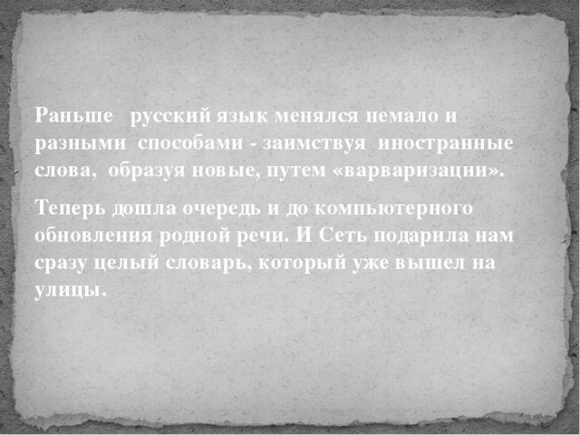 Раньше русский язык менялся немало и разными способами - заимствуя иностранны...