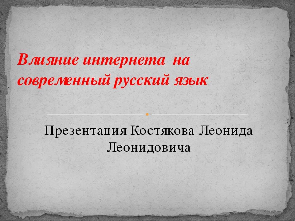 Презентация Костякова Леонида Леонидовича Влияние интернета на современный ру...