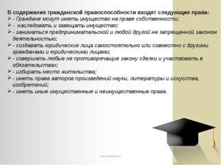 В содержание гражданской правоспособности входят следующие права: - Граждане