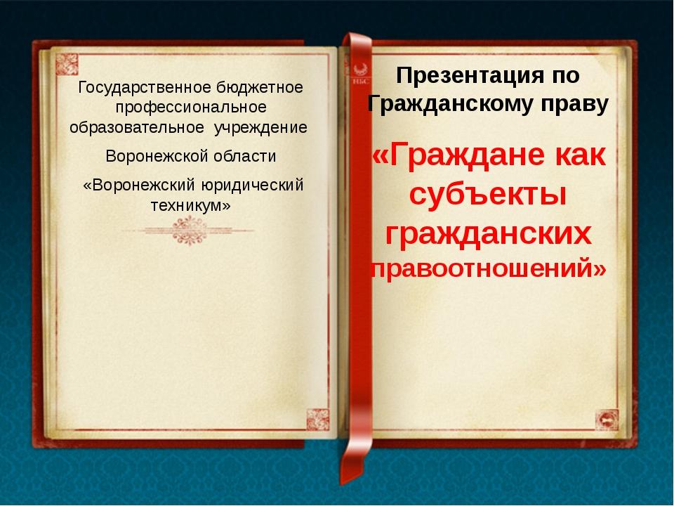 Презентация по Гражданскому праву «Граждане как субъекты гражданских правоотн...