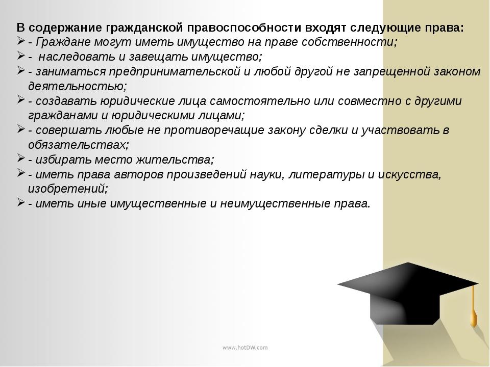 В содержание гражданской правоспособности входят следующие права: - Граждане...
