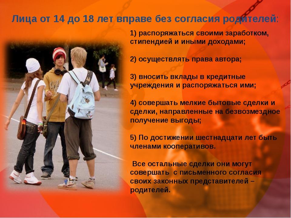 Лица от 14 до 18 лет вправе без согласия родителей: 1) распоряжаться своими з...