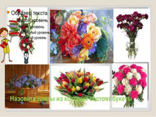 Назовите цветы из которых состоят букеты