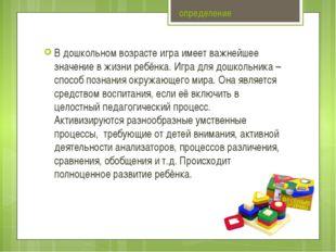 определение В дошкольном возрасте игра имеет важнейшее значение в жизни ребён