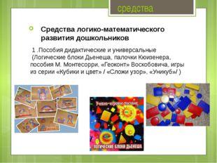 средства Средства логико-математического развития дошкольников 1 .Пособия дид