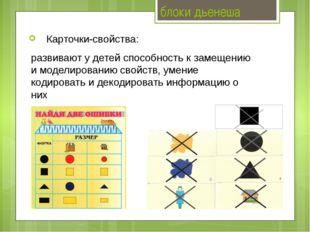блоки дьенеша Карточки-свойства: развивают у детей способность к замещению и