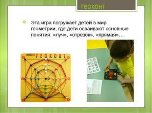 геоконт Эта игра погружает детей в мир геометрии, где дети осваивают основные