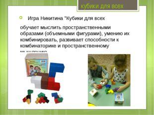 """кубики для всех Игра Никитина """"Кубики для всех обучает мыслить пространственн"""