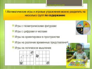 классификация Игры с геометрическими фигурами Игры с цифрами и числами Игры н