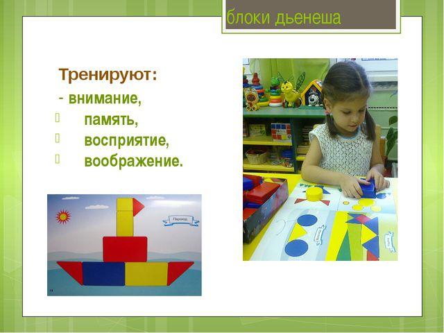 блоки дьенеша Тренируют: - внимание, память, восприятие, воображение.