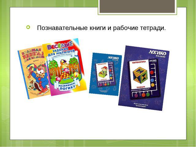 Познавательные книги и рабочие тетради.