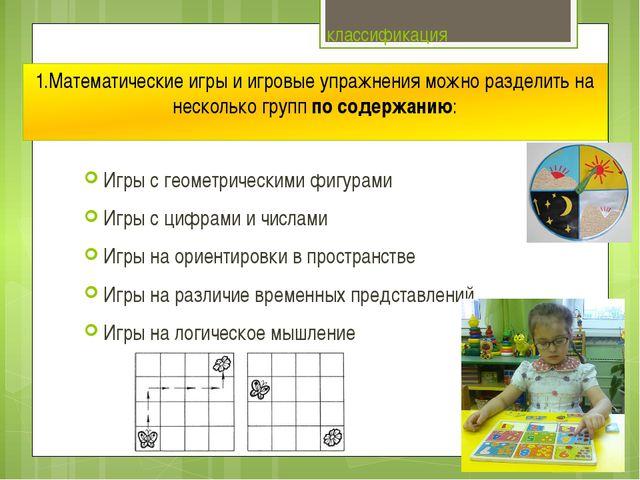 классификация Игры с геометрическими фигурами Игры с цифрами и числами Игры н...