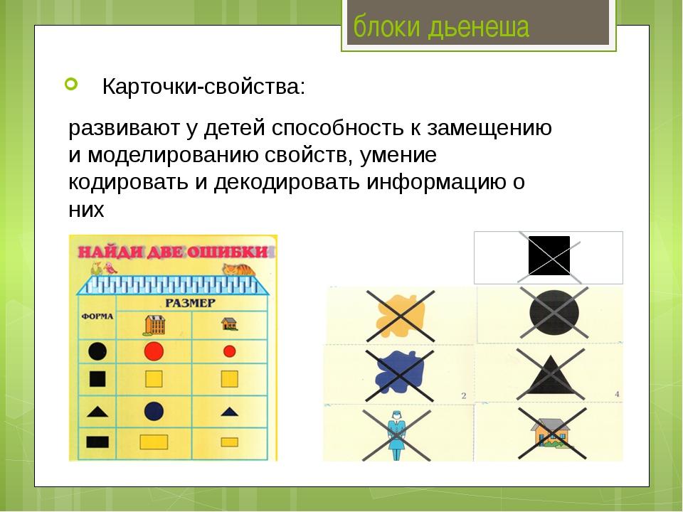 блоки дьенеша Карточки-свойства: развивают у детей способность к замещению и...