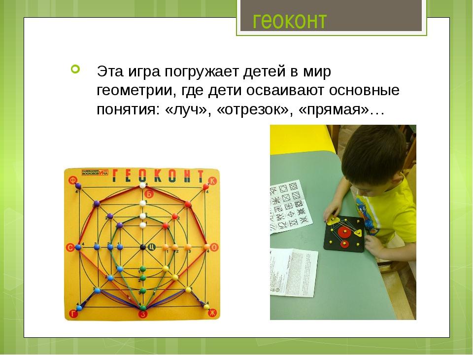 геоконт Эта игра погружает детей в мир геометрии, где дети осваивают основные...