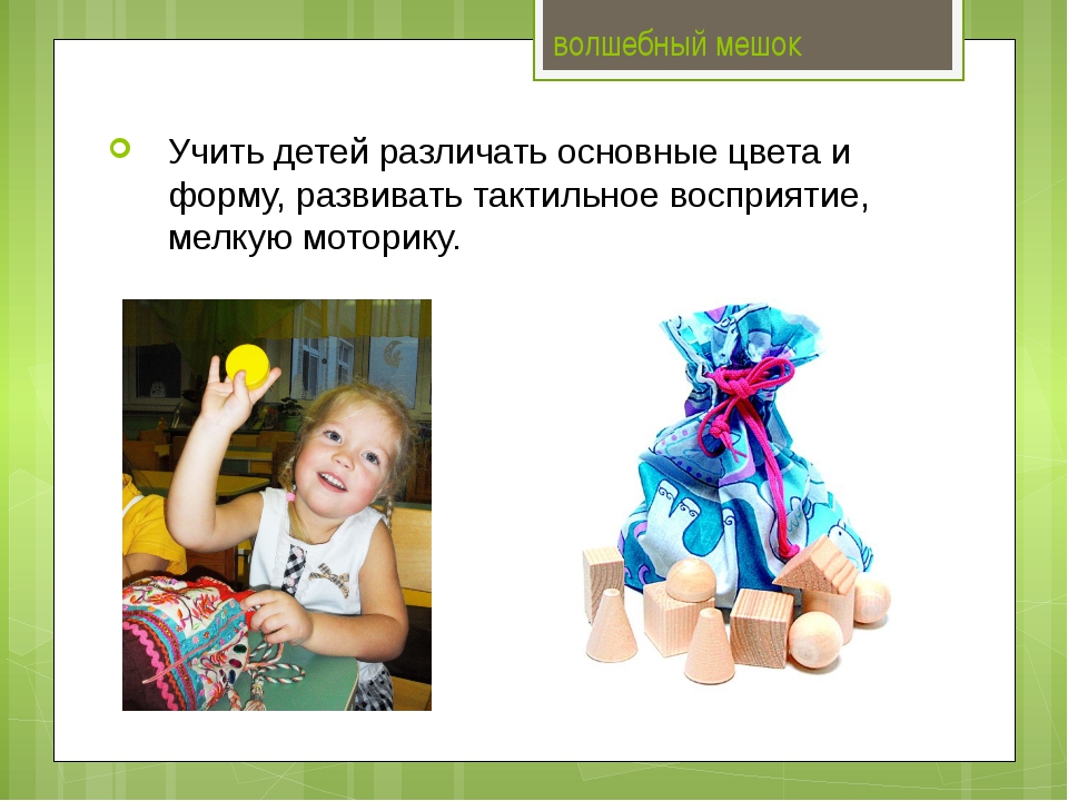 волшебный мешок Учить детей различать основные цвета и форму, развивать такти...