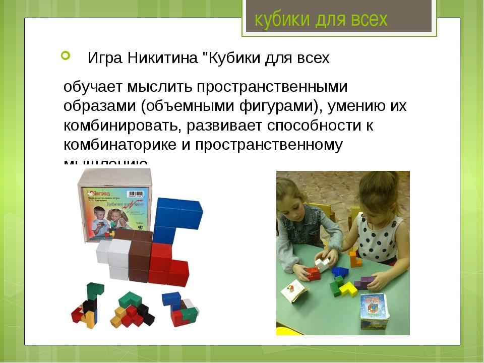 """кубики для всех Игра Никитина """"Кубики для всех обучает мыслить пространственн..."""