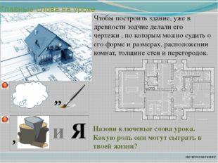 Главные слова на уроке целеполагание Чтобы построить здание, уже в древности