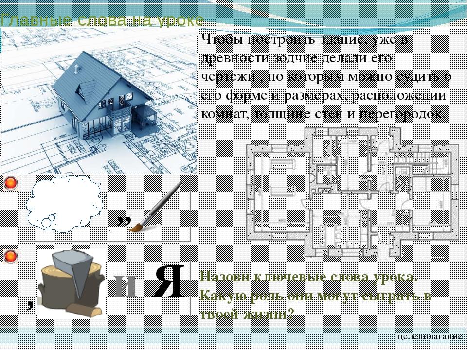 Главные слова на уроке целеполагание Чтобы построить здание, уже в древности...