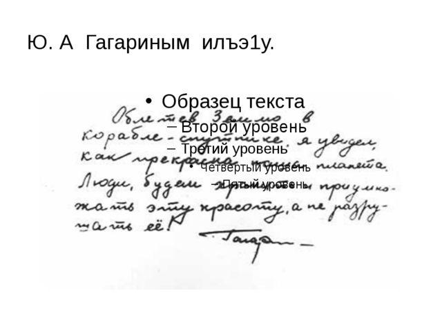 Ю. А Гагариным илъэ1у.