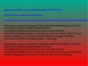 http://www.chastnik.ru/wp-content/uploads/2013/04/140.jpg http://funforkids.r