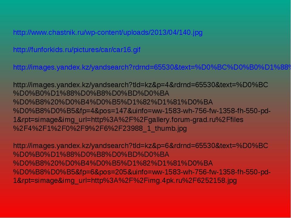 http://www.chastnik.ru/wp-content/uploads/2013/04/140.jpg http://funforkids.r...