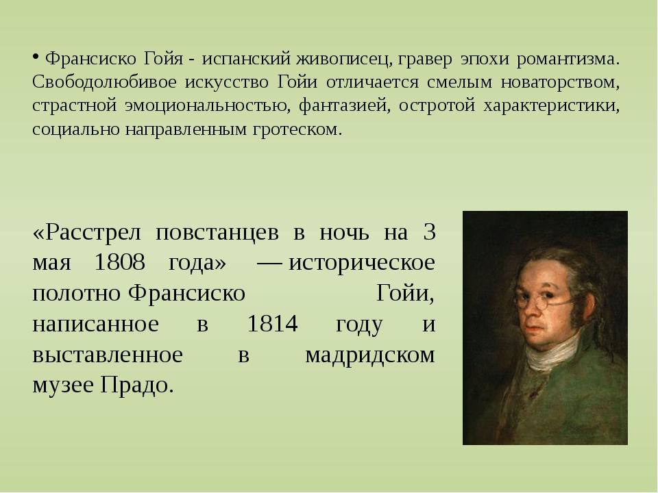 Франсиско Гойя- испанскийживописец,гравер эпохи романтизма. Свободолюбиво...
