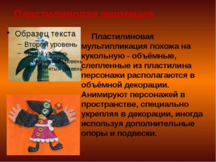 Пластилиновая анимация Пластилиновая мультипликация похожа на кукольную - об