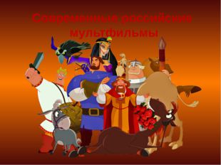 Современные российские мультфильмы