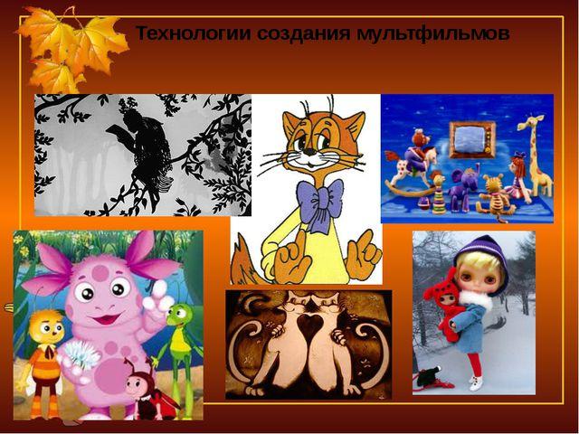 Технологии создания мультфильмов