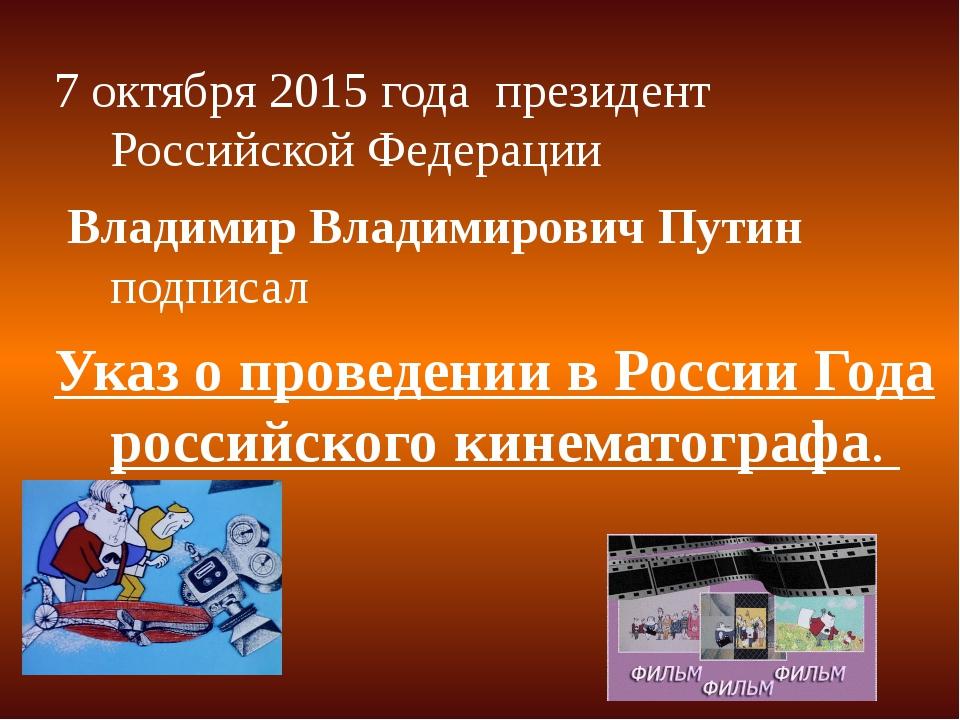 7 октября 2015 года президент Российской Федерации Владимир Владимирович Пут...