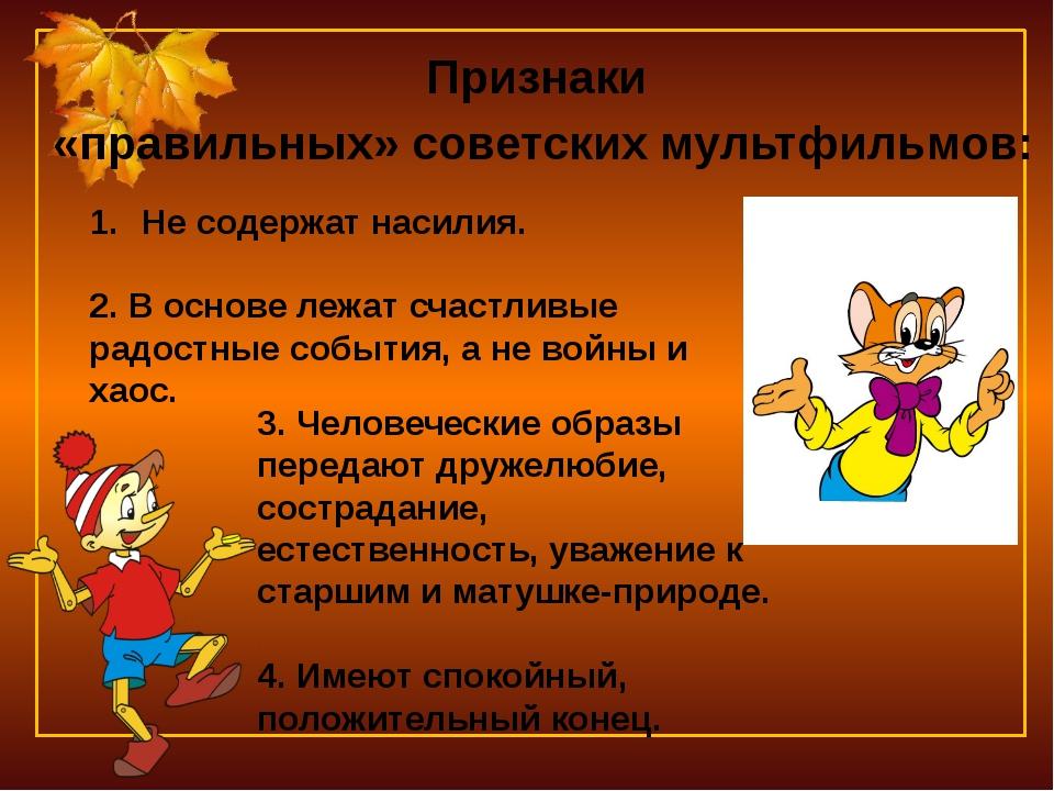 Признаки «правильных» советских мультфильмов: 3. Человеческие образы передают...