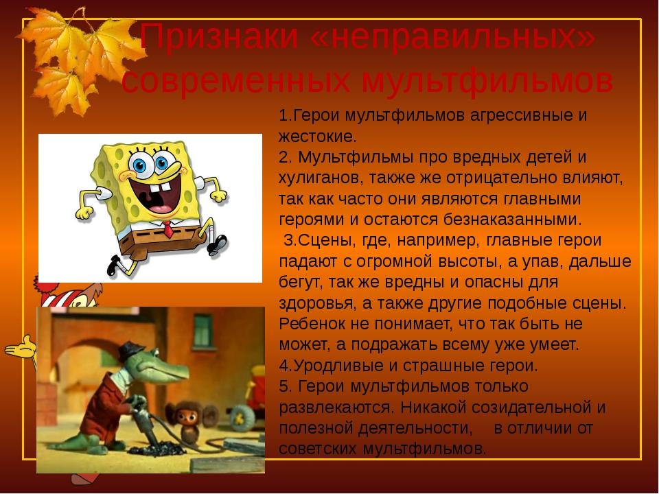 Признаки «неправильных» современных мультфильмов 1.Герои мультфильмов агресси...