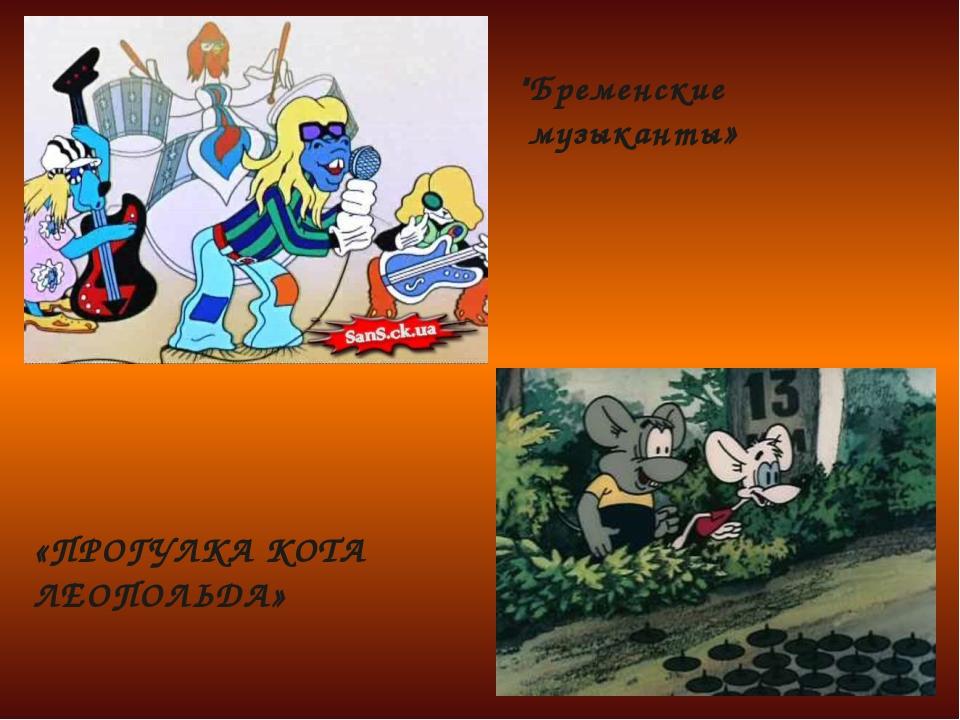 "«ПРОГУЛКА КОТА ЛЕОПОЛЬДА» ""Бременские музыканты»"