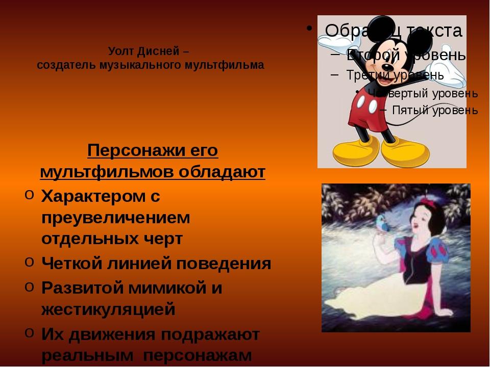 Уолт Дисней – создатель музыкального мультфильма Персонажи его мультфильмов о...
