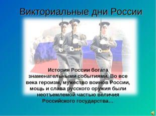 Викториальные дни России История России богата знаменательными событиями. Во
