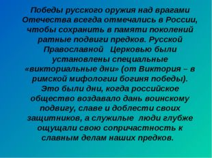 Победы русского оружия над врагами Отечества всегда отмечались в России, чтоб